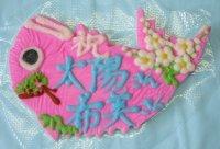 祝い大鯛(送料・各種手数料無料)